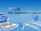 专业微信手机应用定制、门户软件开发appios
