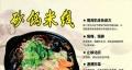 通州次渠嘉园排骨砂锅,各类砂锅,亿霖砂锅居