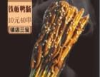 烤面筋技术 铁板烤鸭肠技术免费学 面筋批发 小吃