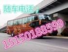 苏州到洛宁的汽车发车时刻表15150188599几点发车