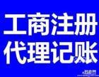 镇江代办注册公司,镇江代办一般纳税人,镇江代账公司
