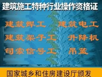 建筑吊篮证考证,建筑施工升降机证考证
