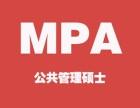 MPA培训班-重庆华章教育