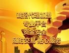 东莞期货配资代理加盟招商平台