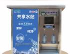 西安 售水机 净水机 水站 水处理设备