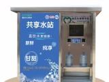 太原 售水机 水站 水处理设备