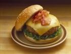 济南开家汉堡加盟店多少钱