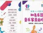 上城区早教—音乐童年乐器教室即将开启