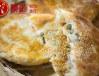 上海拖炉饼技术免加盟培训