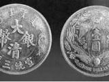哪里可以鉴定大清铜币广州聚德艺品