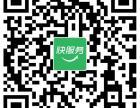 丽江市快服务