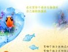 新型儿童室内心智拓展项目神笔画画海洋奇梦馆火热