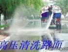 闵行区莘庄洒水车出租 下水道清洗疏通 冲洗地面 价格 电话