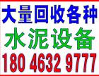 厦门岛外高价回收金属-回收电话:18046329777