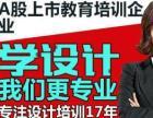 武汉广埠靠谱的电商设计培训班-专业电商设计学校推荐