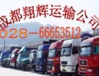 成都蛟龙港至安徽芜湖(单向)