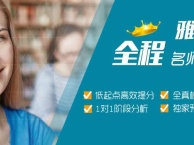 上海出国英语培训,杨浦雅思培训班,雅思口语培训
