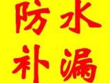 上海防水补漏中心-上海金山防水补漏-金山房屋漏水维修-价格