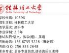 2017桂林理工大学函授经济管理国家承认学历电子注册