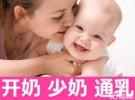 张家港专业催乳 上门服务