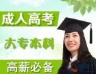 上海本科文凭培训,本科文凭学历教育