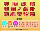 南京成人高考报考层次/报考专业/报考学校须知