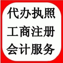 包河区金中环广场附近兼职会计注册个体工商户找张娜娜会计