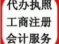 肥西县桃花镇附近代账报税找金牌会计张娜娜专业注销老公司