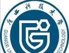广西科技大学高升专—汽车技术服务与营销