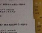 转让2017张惠妹乌托邦演唱会4月29日重庆站门票四张