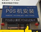 秦皇岛爱付科技POS机招商,开后台有分润,诚信可靠