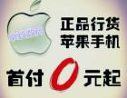 即墨哪里可以办理苹果6S手机分期付款