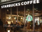 宁波星巴克咖啡加盟费星巴克咖啡加盟多少钱