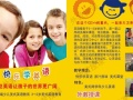 菏泽牡丹区大维英语教育培训