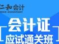 岳阳会计从业资格培训要多少钱