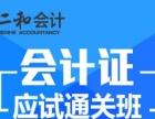 长沙宝南街会计从业资格证培训