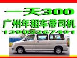 一天300 廣州年租車帶司機