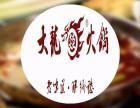 大龙燚火锅加盟大约多少钱