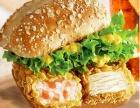 济南汉堡店加盟 汉堡店加盟费是多少 开一家汉堡店多少钱