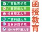 优先选择成人高考考场2018年广西民族大学函授南宁百色等地