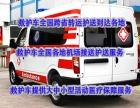上海救护车远程跨省护送服务多少一公里