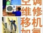 闵行区航华空调移机-空调折装-航华上门拆装空调服务