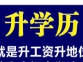 在杭州工作忙可以选择的专升本方式