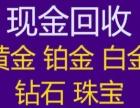 大庆高价回收黄金铂金钻石金条名表包包奢侈品上门收