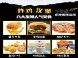 大学食堂汉堡 炸鸡 月赚6万免费培训1-2人开店