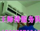 专业钟点工保洁、维修清洗空调热水器、改水电暖、打孔