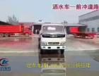 北京抑尘车 洒水车厂家直销质量有保证价格优惠多