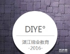 2016湛江平面设计就业培训班