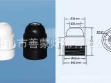 厂家供应自锁半牙灯头 E27塑料灯座