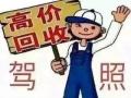 上海收驾驶证分数